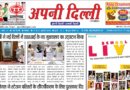 Apni Dilli Weekly News Papper (15th July To 21st July)