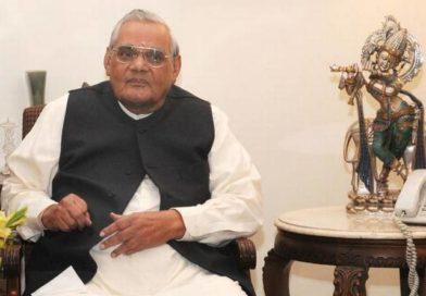 नहीं रहे देश के हरदिल अजीज ,राजनीति के शिखर पुरुष 'अटल बिहारी वाजपेयी'