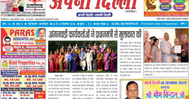 APNI DILLI NEWSPAPER 23 TO 29 SEPTEMBER 2018