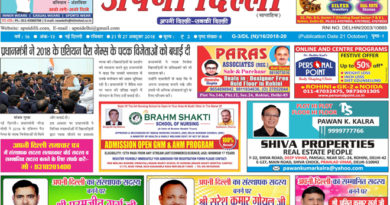 APNI DILLI NEWSPAPER 21 TO 27 OCTOBER 2018