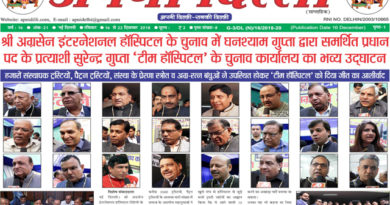 APNI DELHI NEWSPAPER 16 TO 22 DECEMBER 2018