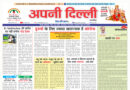 APNI DELHI NEWSPAPER 18 TO 24 OCTOBER 2020