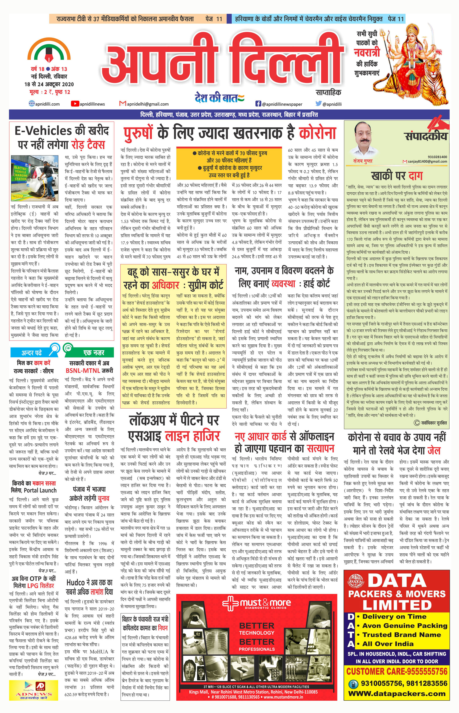 PAGE-1 (17-10-2020)