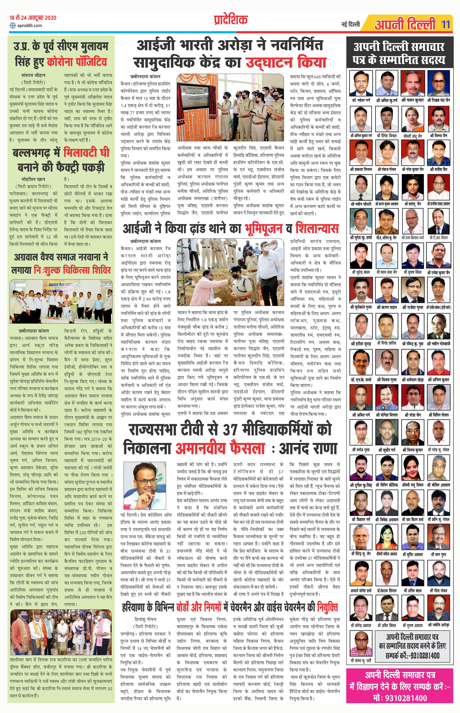 PAGE-11-(17-10-2020)