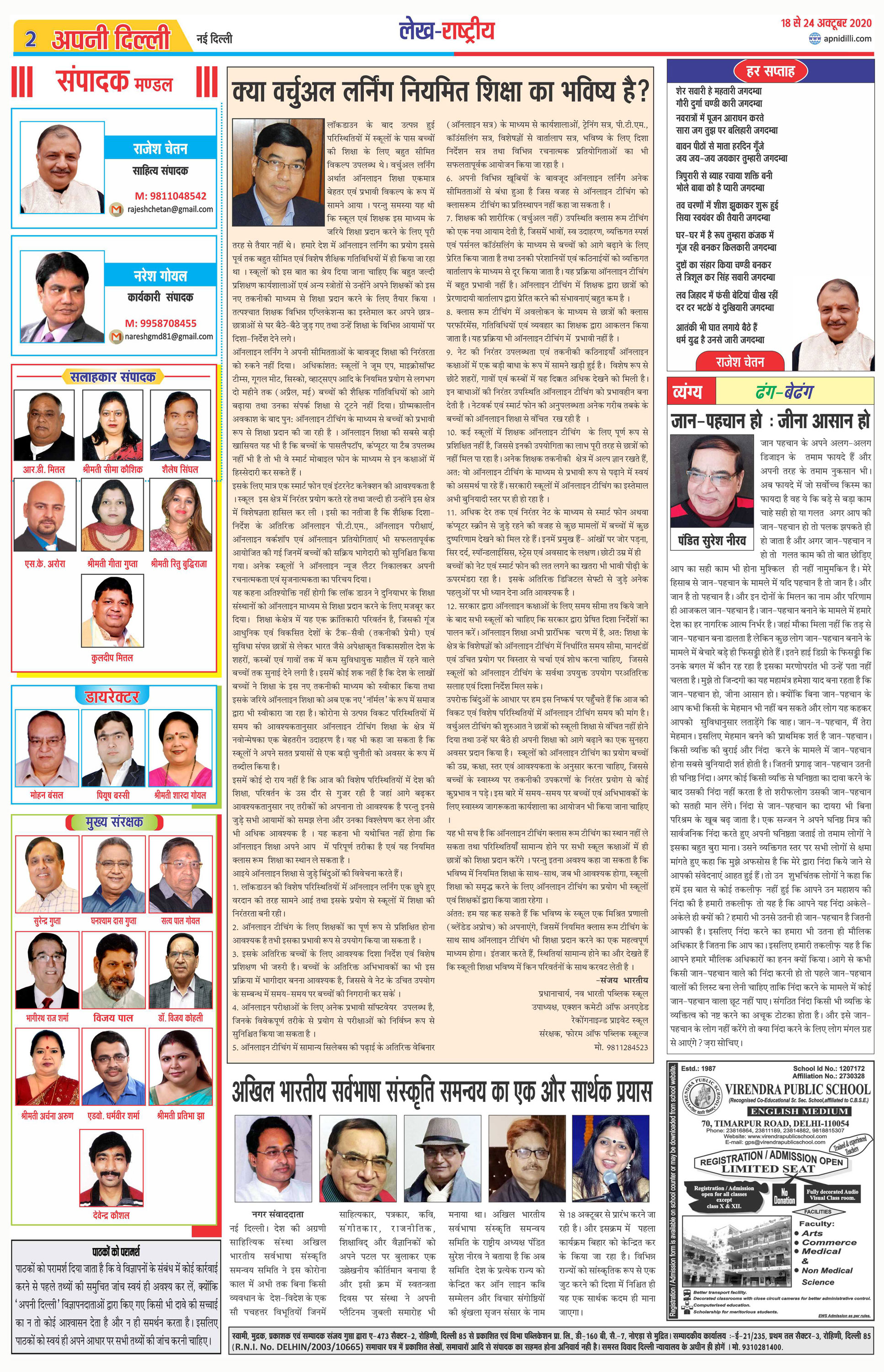PAGE-2-(17-10-2020)