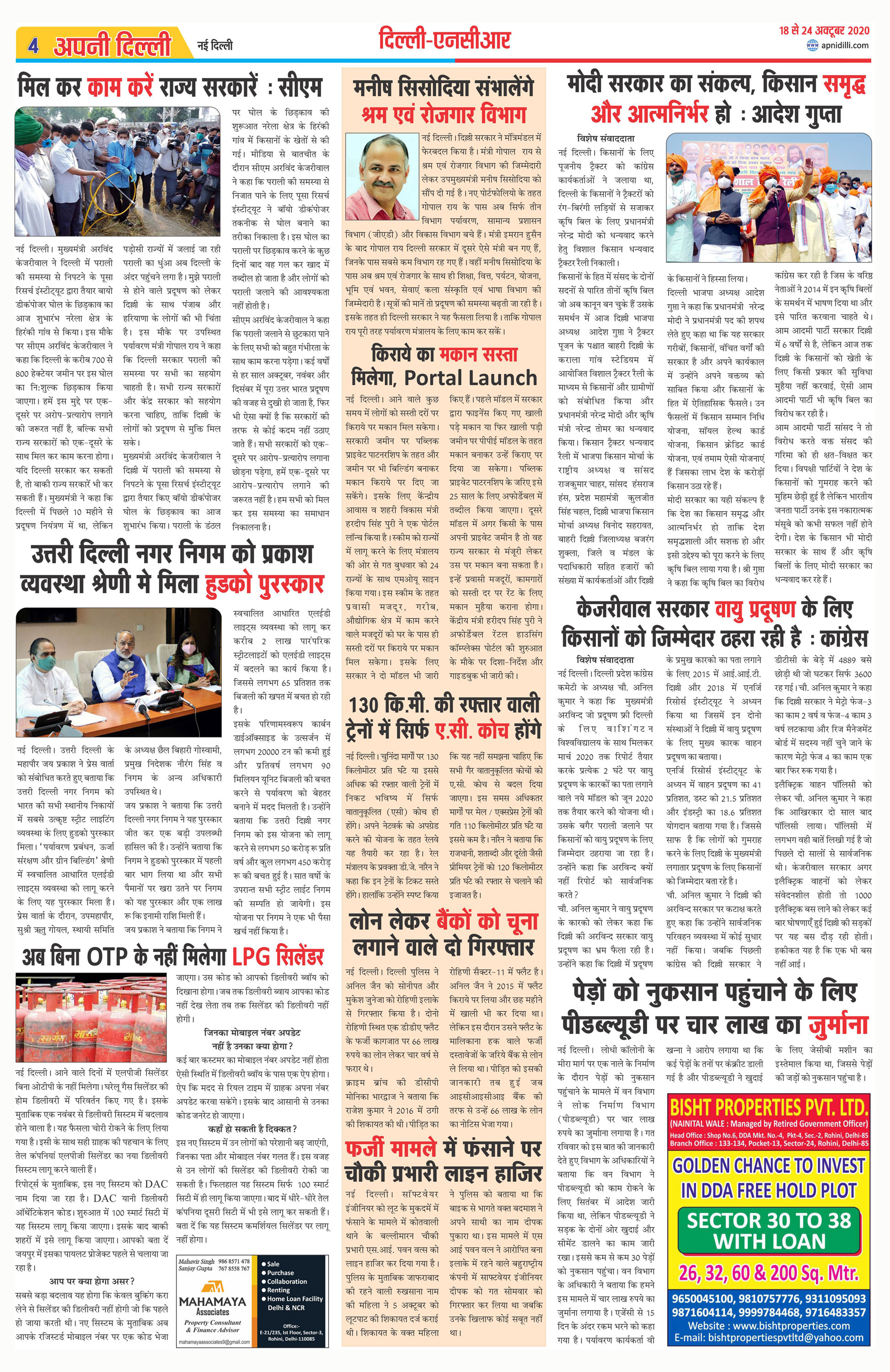 PAGE-4-(17-10-2020)
