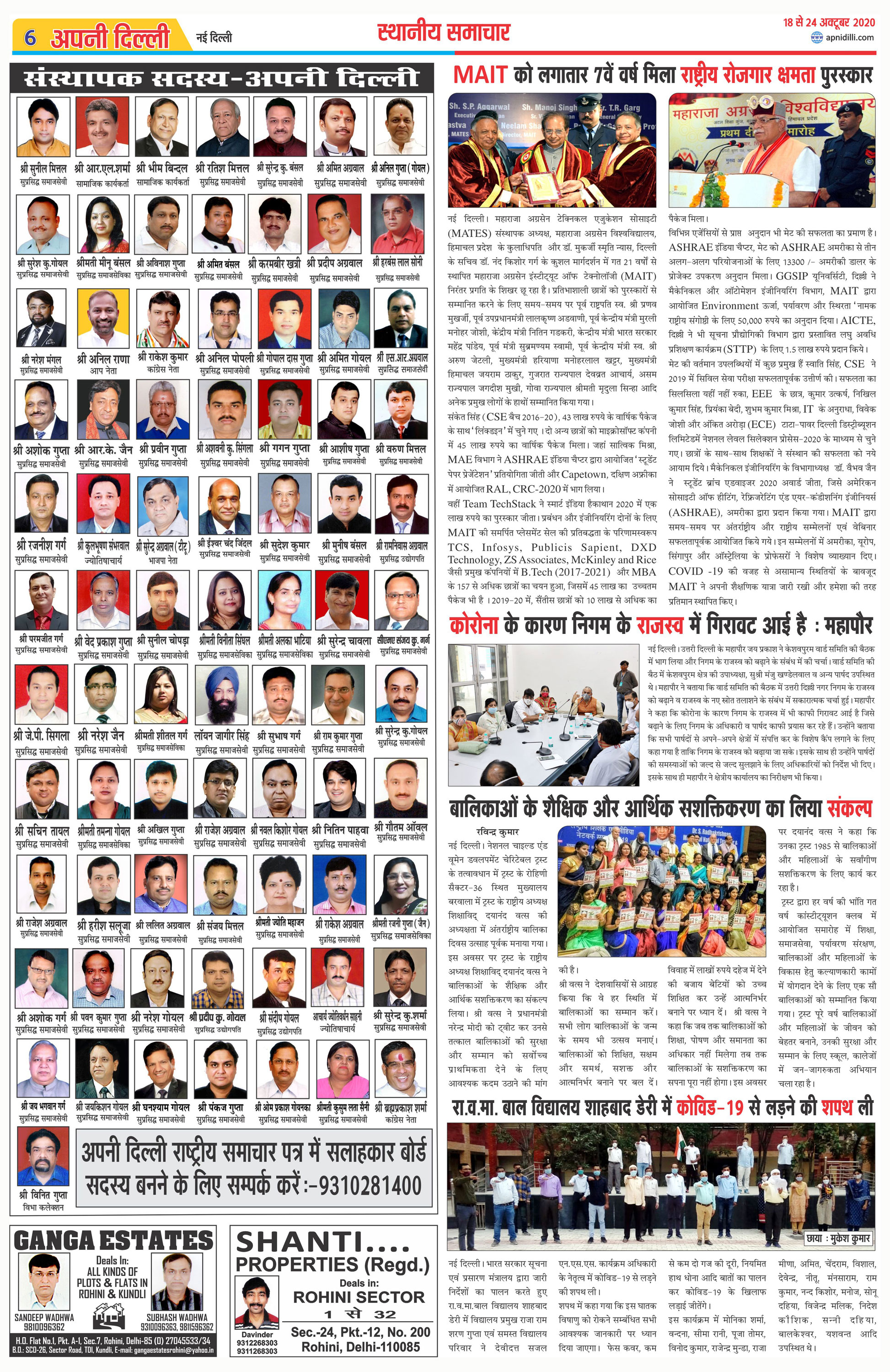 PAGE-6-(17-10-2020)