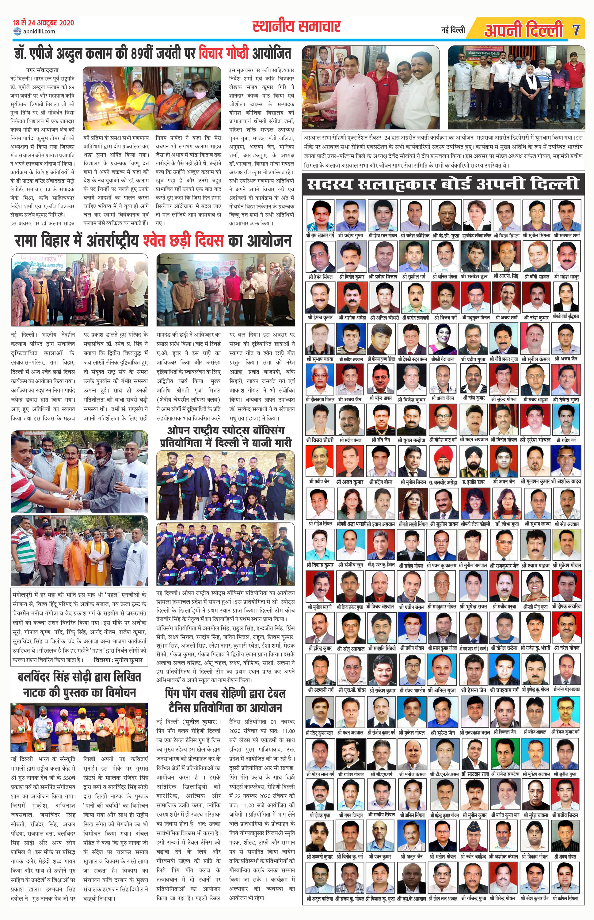 PAGE-7-(17-10-2020)