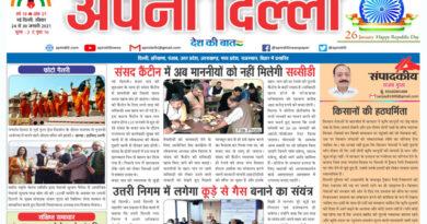 APNI DELHI NEWSPAPER 24 TO 30 JANUARY 2021
