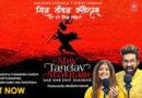 भूषण कुमार की टी-सीरीज़ आपके लिए लेकर आई है सचेत-परम्परा का शिव तांडव स्तोत्रम्