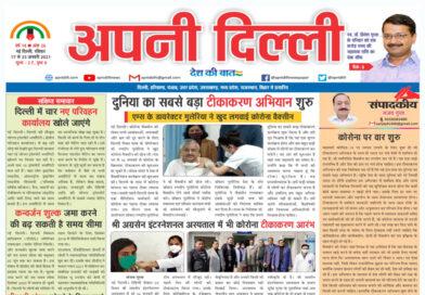APNI DELHI NEWSPAPER 17 TO 23 JANUARY 2021