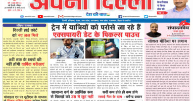 APNI DILLI NEWSPAPER 28 FEBRUARY TO 6 MARCH 2021