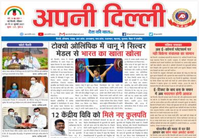 APNI DELHI NEWSPAPER 25 TO 31 JULY 2021